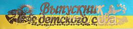 Выпускник детского сада - лента атласная с золотой фольгой (рус.яз.) ЖБ, Золотистый