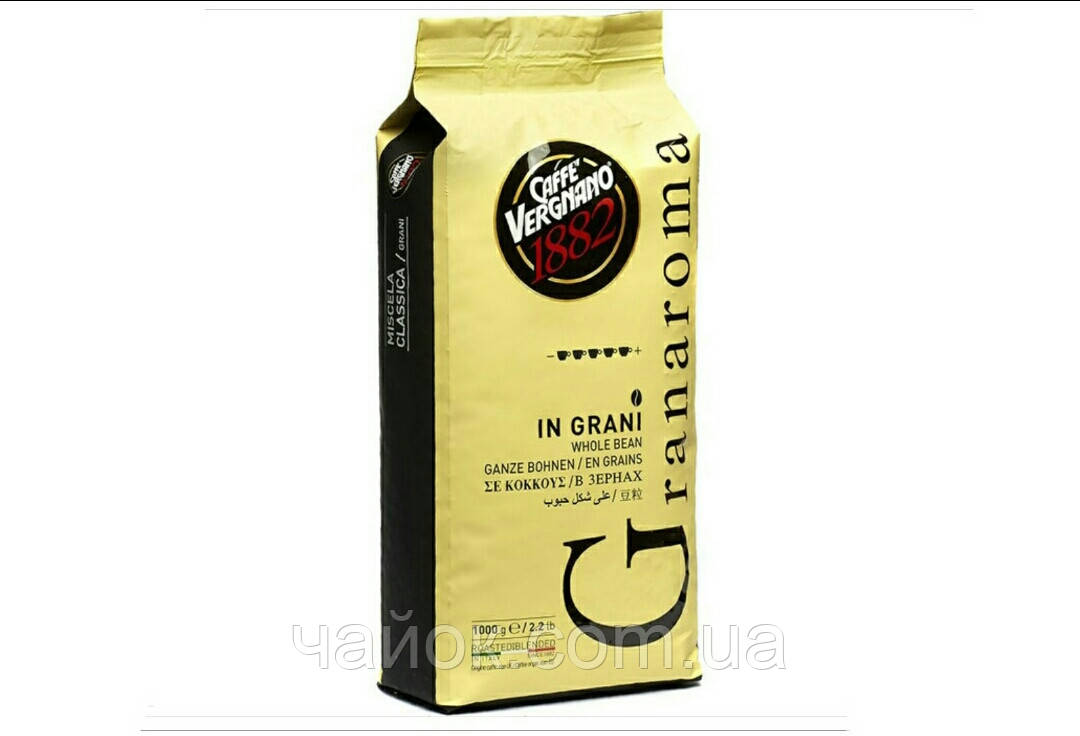 Кофе в зернах Vergnano 1882 Gran Aroma 1 кг. Срок годности до 13.03.21