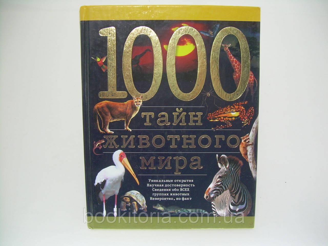 Волцит О.В. и др. 1000 тайн животного мира (б/у).