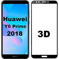 Защитное стекло 3D для Huawei Y6 Prime 2018