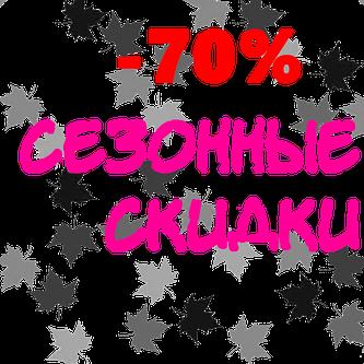 ВНИМАНИЕ!!! Скидки до 70%