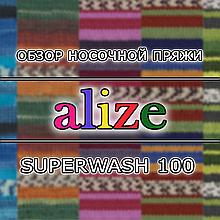 Новый обзор носочной пряжи Alize Superwash 100 на канале!