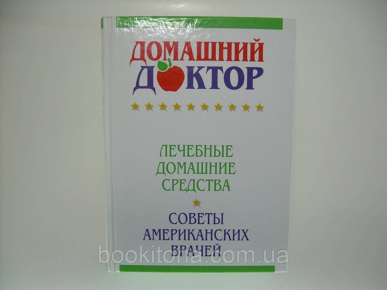Домашний доктор. Лечебные домашние средства (б/у).
