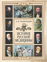 История русской медицины. Лев Скороходов.