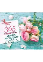 365 моментів щастя на щодень (календар)