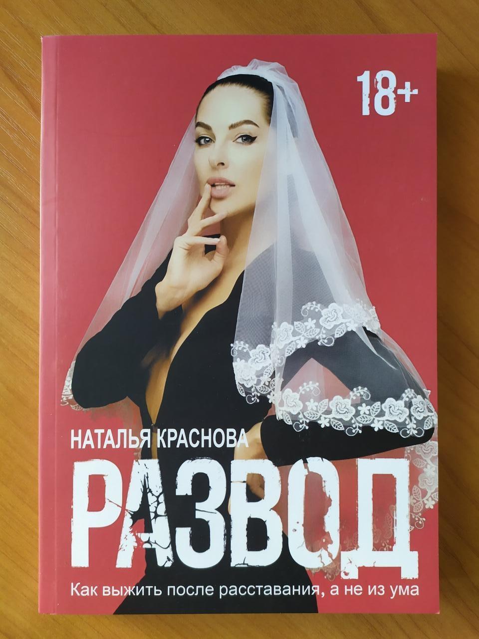 Наталья Краснова. Развод. Как выжить после расставания, а не из ума