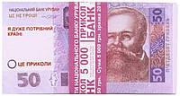 """Деньги сувенирные """"50 гривен"""". В упак: 80шт."""
