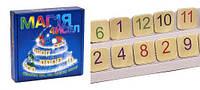 """Игра настольная """"Магия чисел"""", детская настольная игра,настольные игры для детей,монополия,развлекательные"""