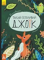 """Книга """"Такой особенный Джоик"""" (укр), Ранок, книги,художественные книги,книжный магазин"""