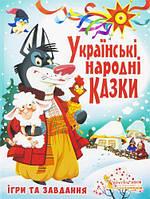 """Книга """"Украинские народные сказки. Игры и задания"""", Crystal Book, книги,художественные книги,книжный магазин"""