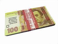 """Деньги сувенирные """"100 гривен"""". В упак: 80шт."""