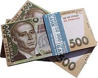 """Деньги сувенирные """"500 гривен"""". В упак: 80шт."""