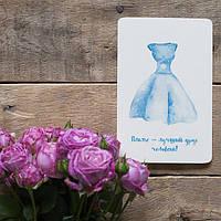 Дизайнерская открытка. Платье