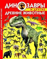 Книга: Динозавры и другие древние животные, рус, Crystal Book, книги,детям и родителям