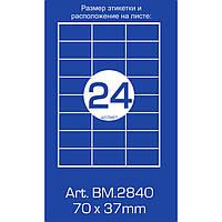 Этикетки самоклеящиеся Buromax 24 шт на листе 70х37,1 мм. (BM.2840)