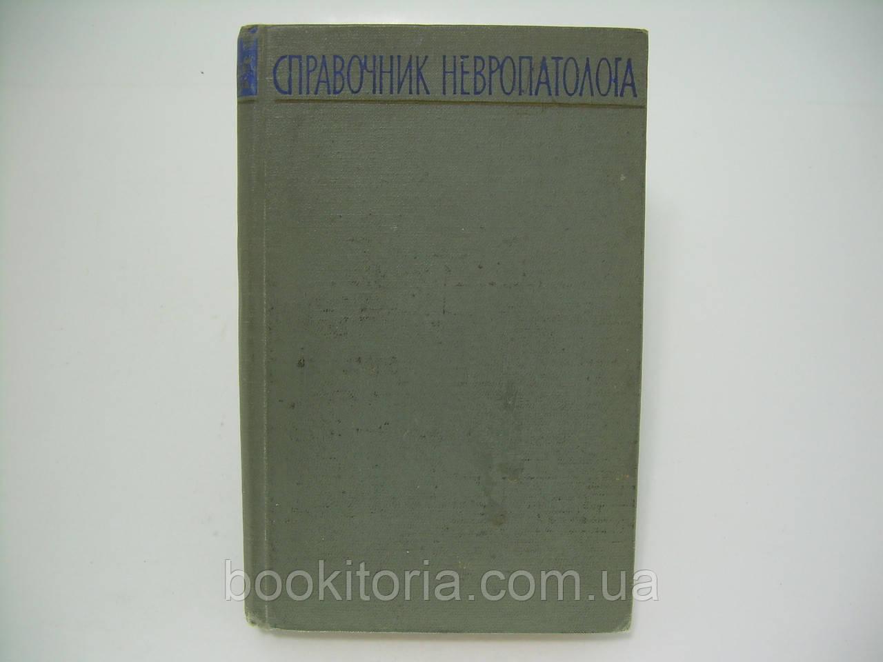 Справочник невропатолога (б/у).