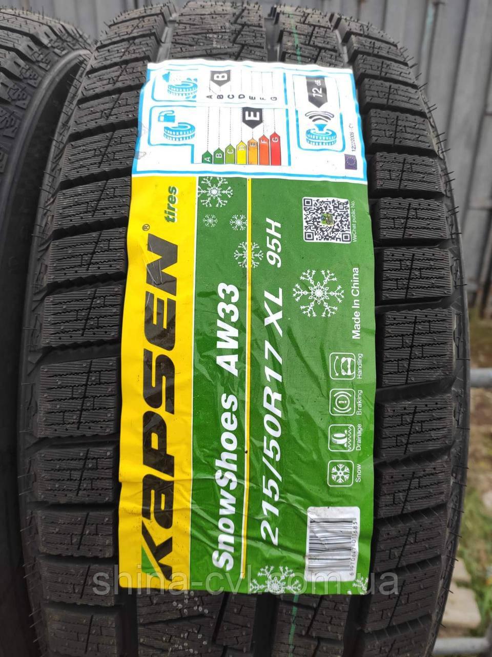 Зимові шини 215/50 R17 95H XL KAPSEN SNOWSHOES AW33