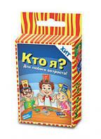 """Настольная игра """"Кто я?"""", развлекательные игры,детская настольная игра,настольные игры для детей,настольные"""