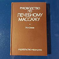 Руководство по лечебному массажу 1983 г. Белая Н.А. Москва *Медицина*