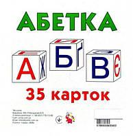 """Карточки алфавитные """"Абетка"""" 35 карточек (укр) J008y, фото 1"""