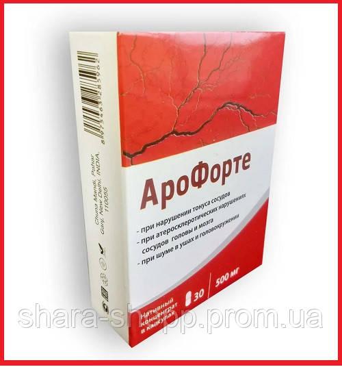 АроФорте - Капсулы от гипертонии (30шт) Препарат для нормализации давления