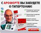 АроФорте - Капсулы от гипертонии (30шт) Препарат для нормализации давления, фото 2