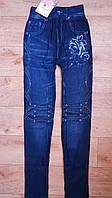 Лосины женские, бесшовные  на меху под джинс 44-48 р., фото 1