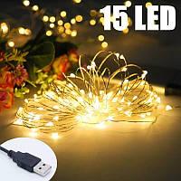 Гірлянда USB GOLD warm white (теплий білий), 1.5 метрів 15 SMD LED, ГАРАНТІЯ!