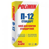 Клей плиточный стандартный Полимин П-12 (25кг)