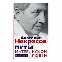 Путы материнской любви - Некрасов Анатолий Александрови