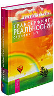 Трансерфинг реальности 1-5 ступеней - Вадим Зеланд (Твердый переплет)