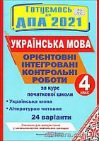 Сапун Г. Орієнтовні інтегровані контрольні роботи (укр. мова і літературне читання). 4 клас