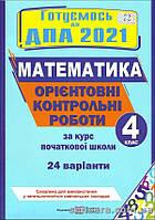 Корчевська О. Орієнтовні контрольні роботи з математики за курс початкової школи.