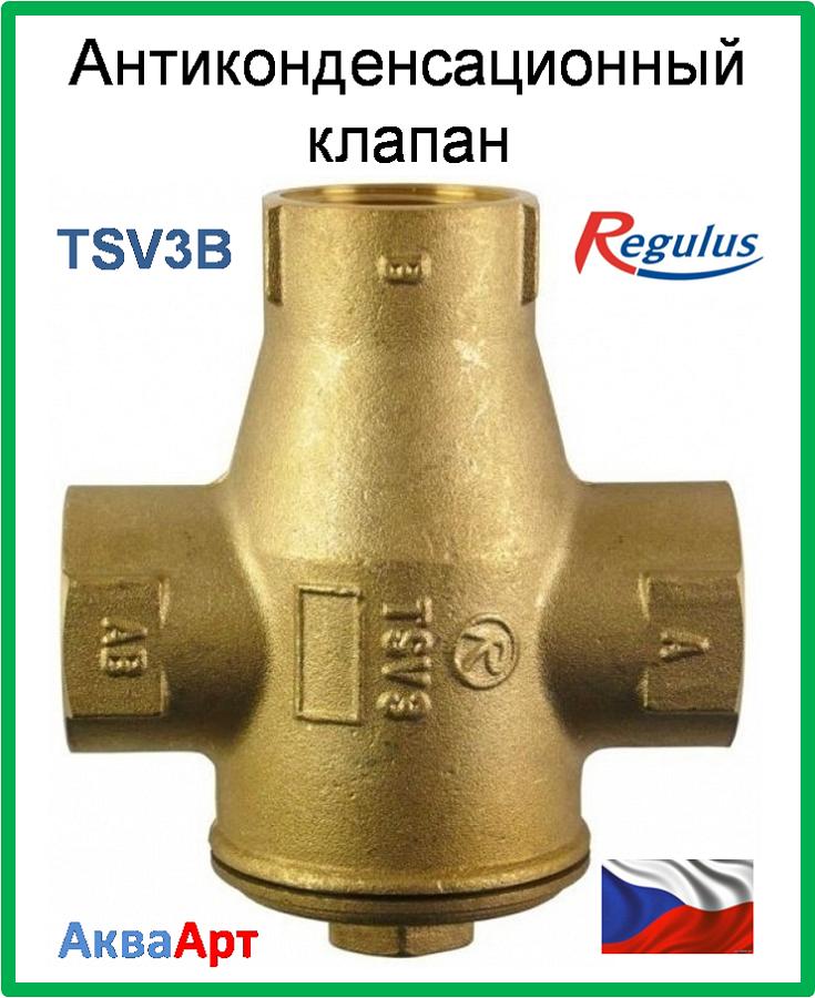 Термостатический трехходовой клапан REGULUS TSV3B DN25 1 45°С