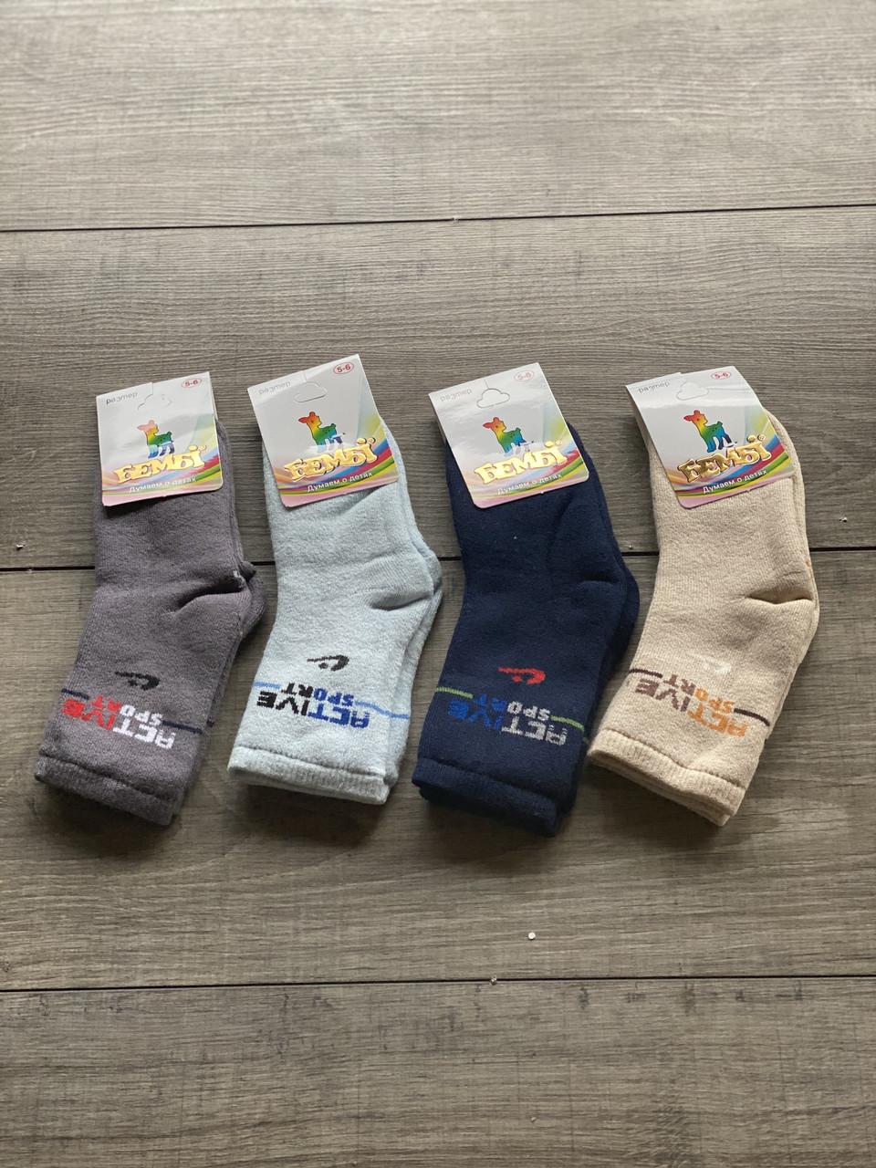 Дитячі шкарпетки хлопчачі махрові носки Бембі Active sport Розмір 5