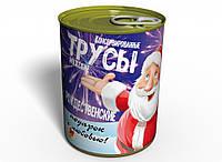 Консервированные Рождественские Трусы - Подарок На Рождество - Новогодние Трусы