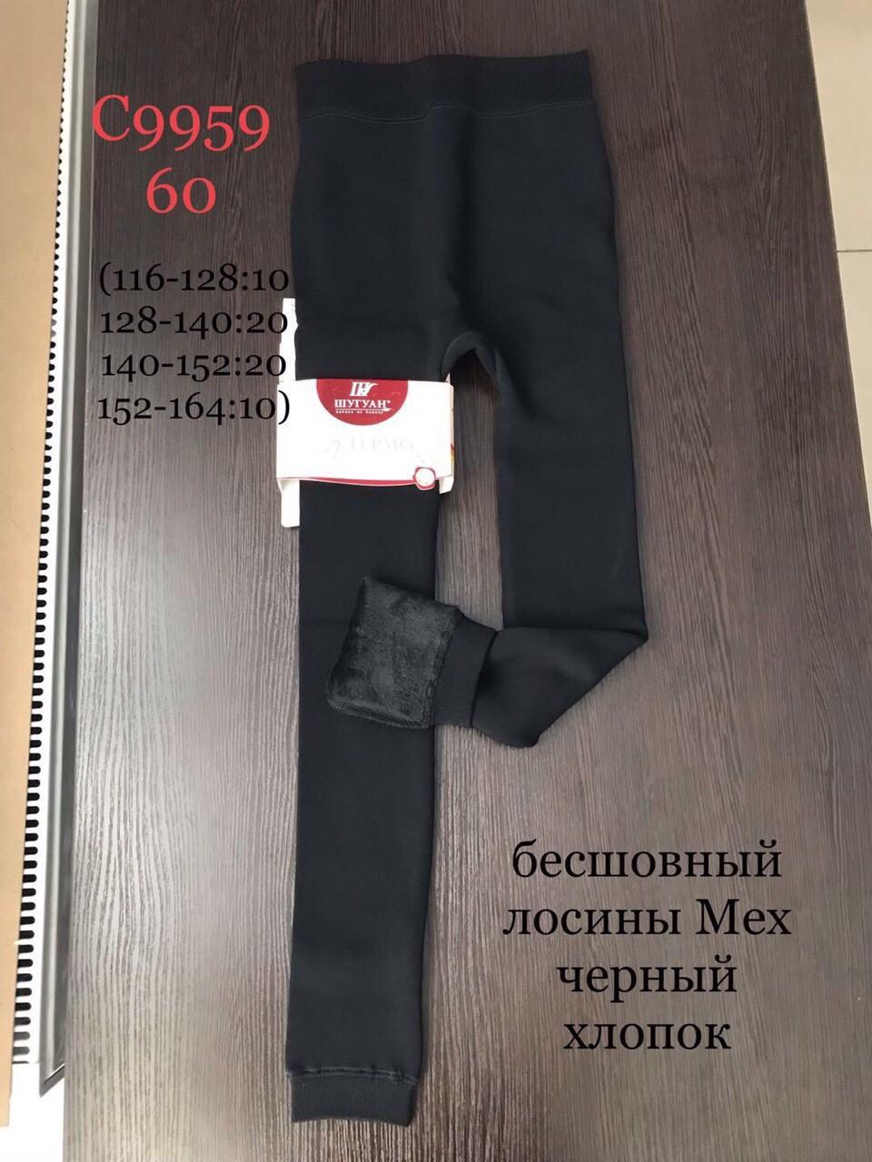 """Термобелье лосины детские с начесом """"Шугуан"""" размер 116-164 (от 6 шт)"""