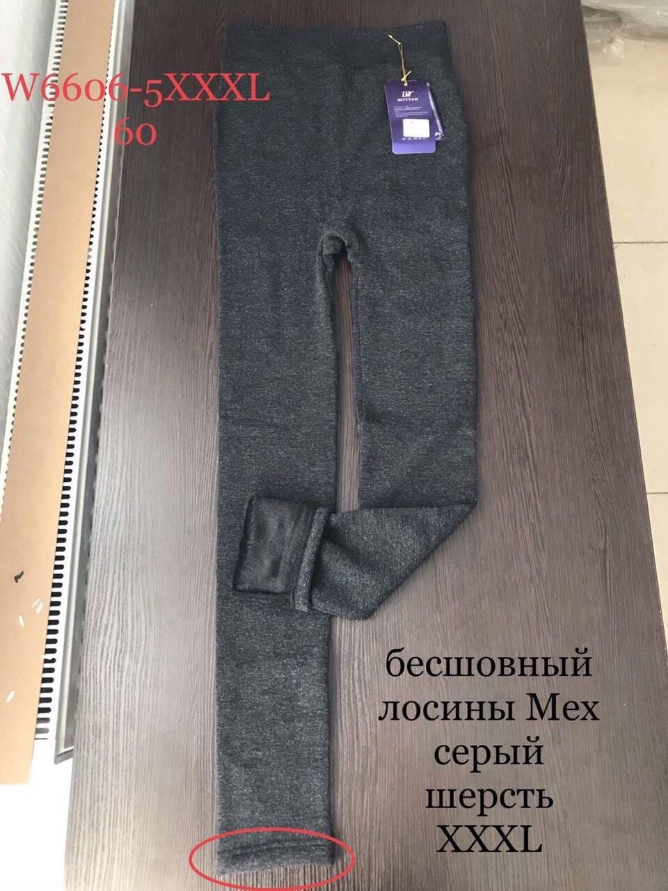 """Лосины термо мужские с начесом """"Шугуан"""" размер 3XL (от 6 шт)"""