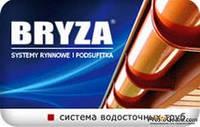 Водосточные системы BRYZA (Бриза), восточная система цена Киев, водосточка купить