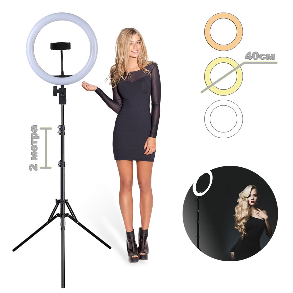 Кольцевая светодиодная лампа диаметр 40см Z2 для съемки с держателем телефона кольцевой свет со штативом 2м