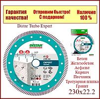Диск алмазний по бетону Distar Turbo Expert 230x22.2x2.6 мм (10215026011)
