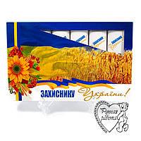 День Захисника України подарунок коробка шоколадних цукерок 360гр