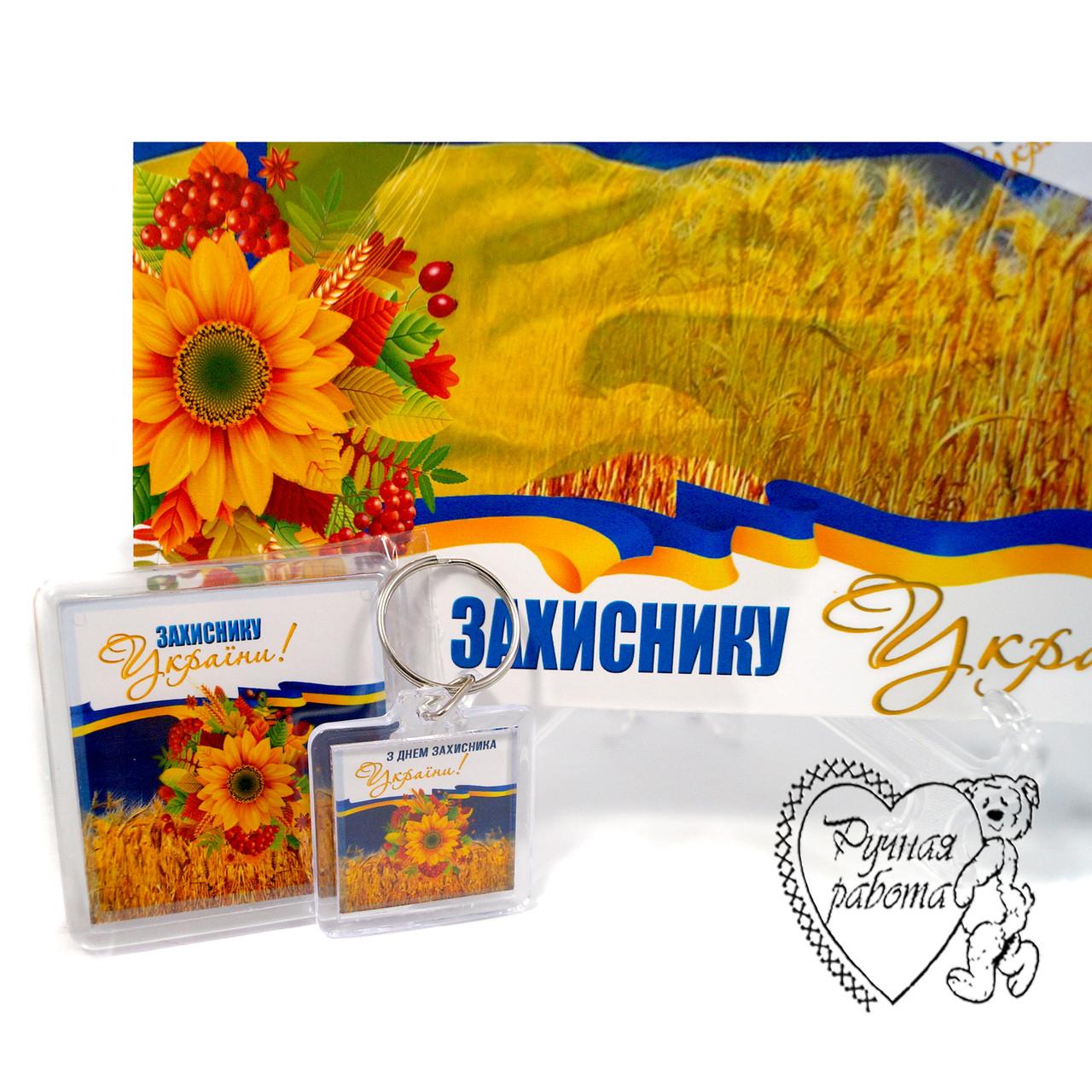 День Захисника України подарунок набор коробка шоколадних цукерок 360гр, магніт, брелок