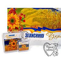 День Захисника України подарунок набор коробка шоколадних цукерок 360гр, магніт, брелок, фото 1