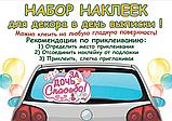 """Набір наклейок для прикраси автомобіля на зустріч (виписку) малятка з пологового будинку """"Дякую за дочку"""", фото 4"""