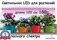 Фитосветильник полного спектра линейный для выращивания цветов и других растений 220V led 18w 120см
