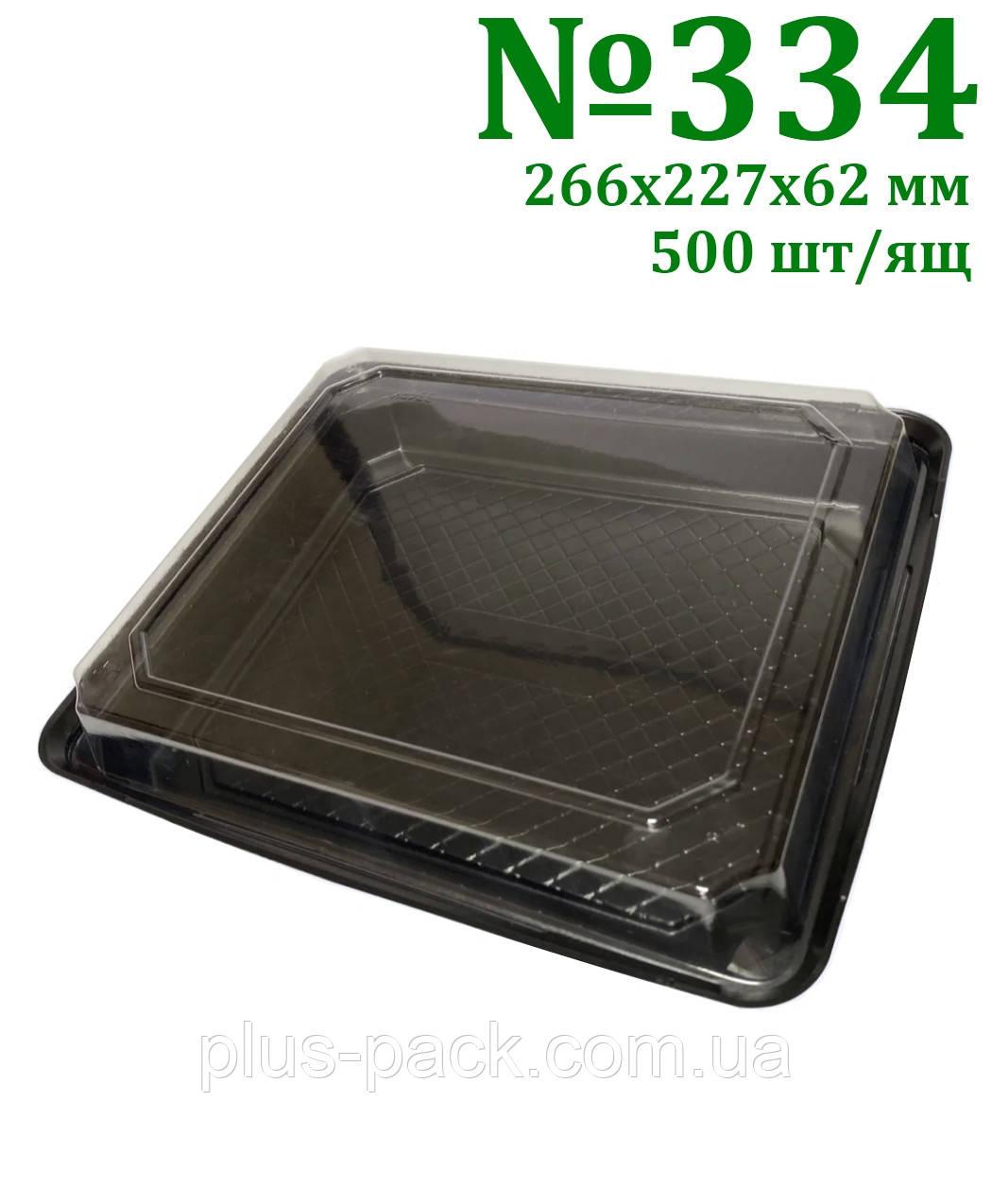 Блистерная одноразовая упаковка для суши и роллов 334 дч