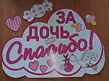"""Набор наклеек для украшения автомобиля на встречу (выписку) малышки из роддома """" Спасибо за дочь"""", фото 2"""