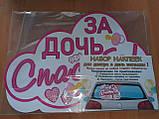 """Набір наклейок для прикраси автомобіля на зустріч (виписку) малятка з пологового будинку """"Дякую за дочку"""", фото 3"""