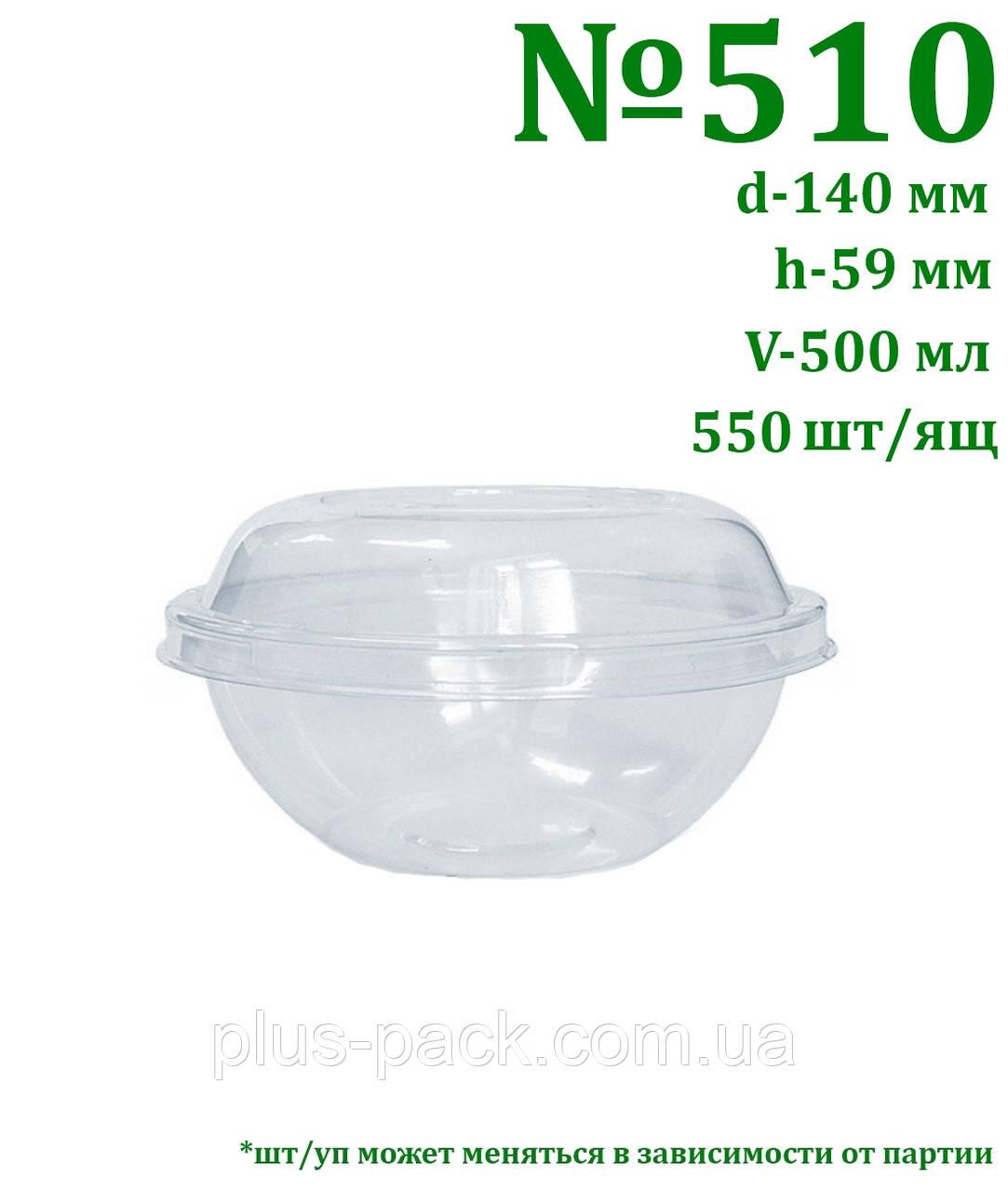 Цілий контейнер для салату (500 мл), одноразовий